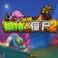 植物大战僵尸2世界小游戏无限金币破解版 2.0.0
