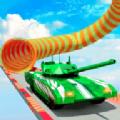 不可能的坦克特技游戏安卓版 v1.0