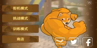 动物之斗中文版图1
