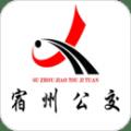 宿州智慧公交app官方版 v1.2.0