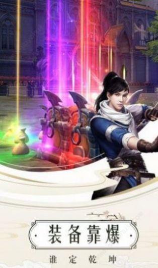猎妖御剑归途手游图1
