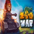 动物园坦克大战