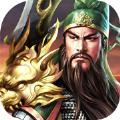 汉末三国征战天下手游官方版 v1.0