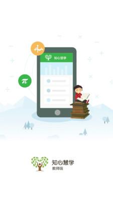 知心慧学教师端app图2