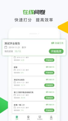 知心慧学教师端app图3