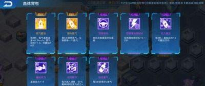 QQ飞车手游S17QS极速幻境攻略 1-4章通关路线介绍图片4