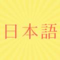 福利学日语