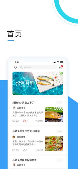 大陈黄鱼app官方版 v1.0