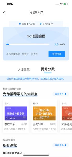 猿圈学堂app官方版图片1