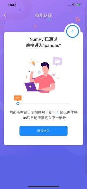 猿圈学堂app官方版图片4