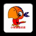 小学英语点读课堂人教版 v1.0.8