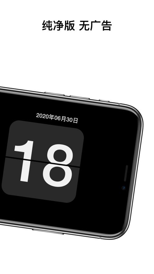 复古数字时钟app软件 v1.0