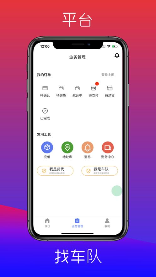 低低物流app官方版图片1