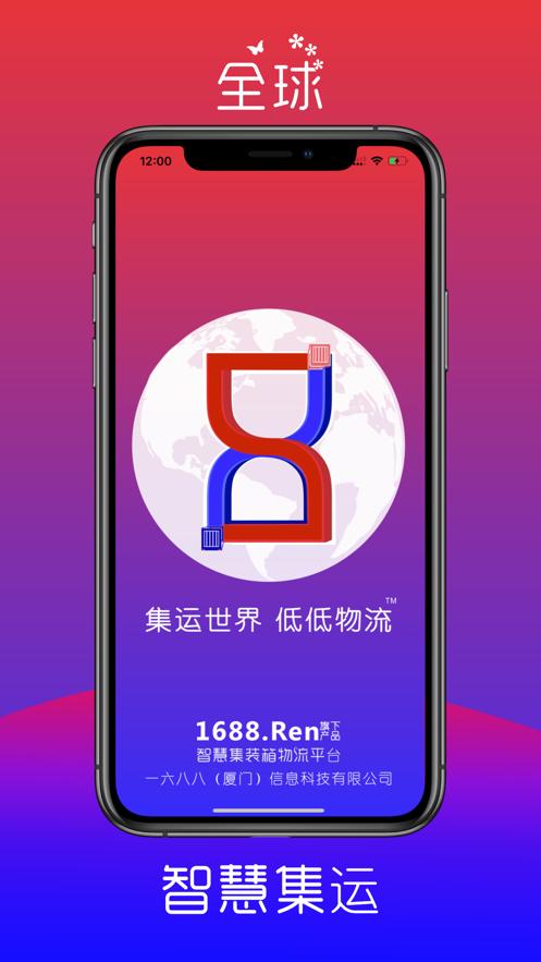 低低物流app官方版图片2
