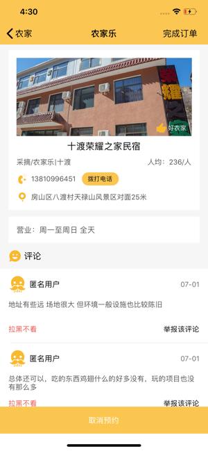 乐享农家app官方版图片1