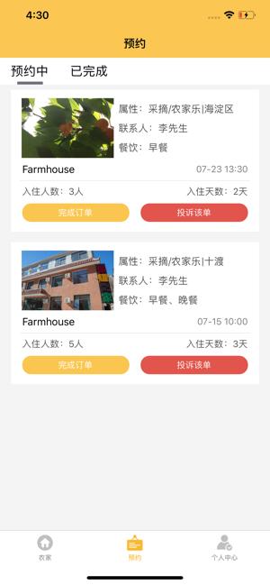 乐享农家app官方版 v1.0.0