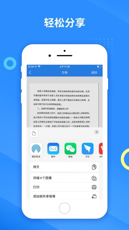 傲软扫描app官方版图片1