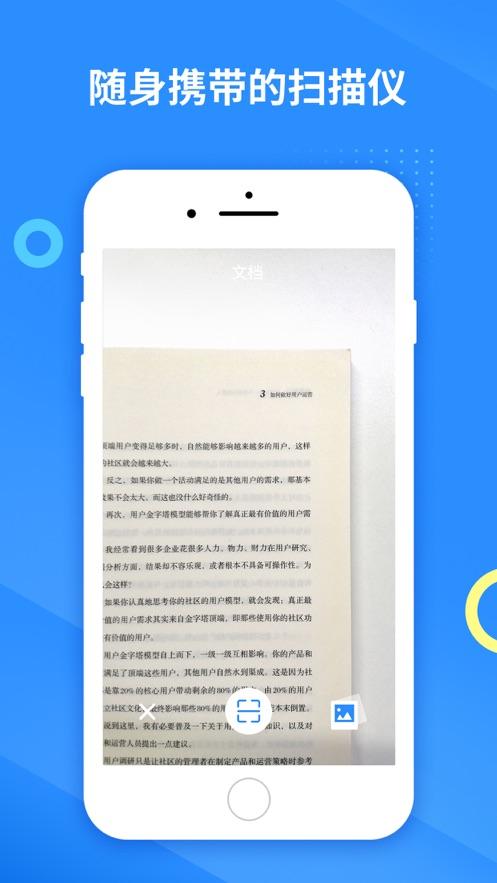 傲软扫描app官方版图片2