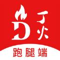 丁火万家跑腿端官方app v1.0.0