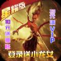 战神世纪星耀版变态版下载 v1.0.0