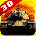 坦克射击模拟器游戏官方版 v1.0