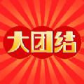 大团结app安卓版 v1.1.1