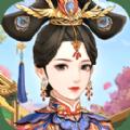 后宫贵妃传游戏官方版 v1.0