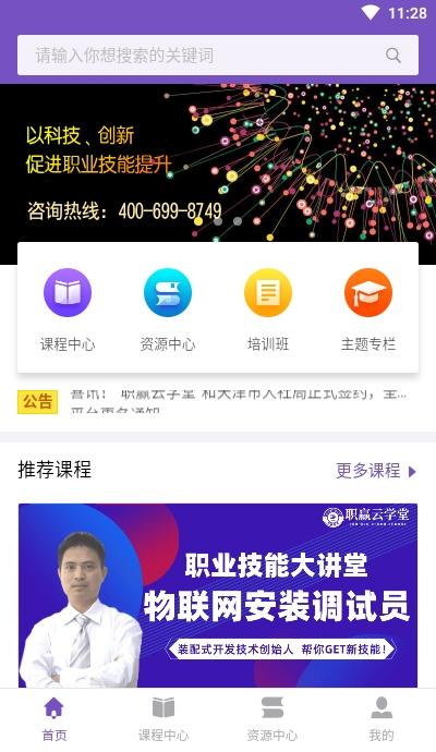 职赢云学堂app图3