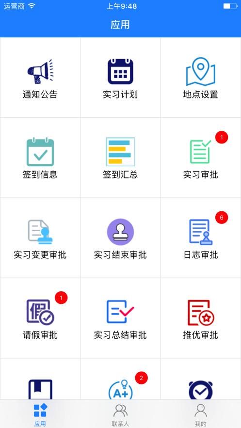 实习管理系统app图2