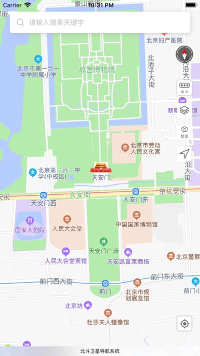 北斗导航国产北斗卫星地图app图2