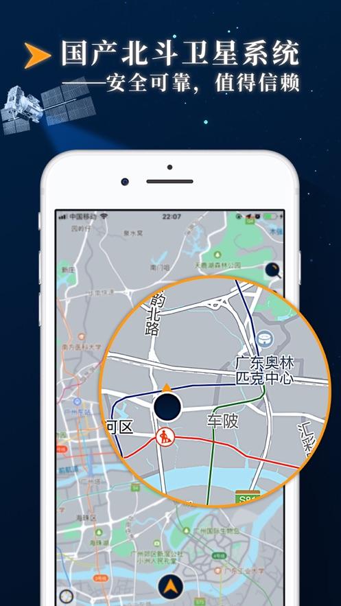北斗导航国产高清卫星导航地图app图3