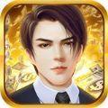 破产总裁游戏安卓版 v1.0