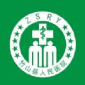 竹山人民医院挂号预约app官网版 v1.0.0