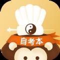 自考本app官方版 v1.0.0