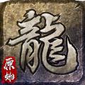 龙城复古至尊手游官方版 v1.0