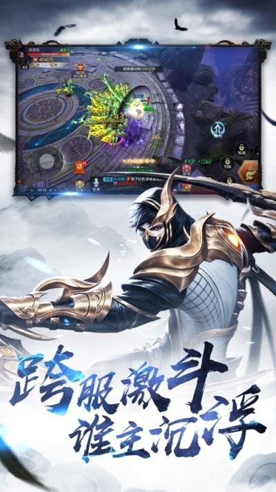江南三界游戏安卓版图片2