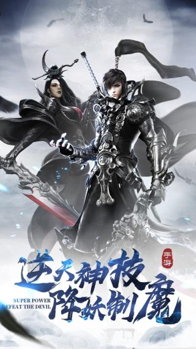江南三界游戏安卓版图片1