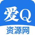 爱q资源网