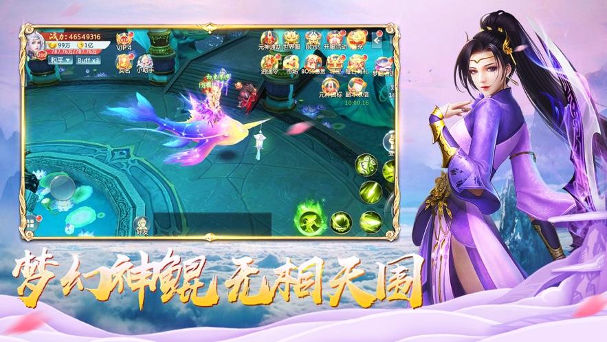 新灵剑山传手游图2