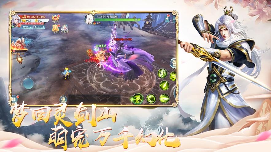 新灵剑山传手游官方版图片1