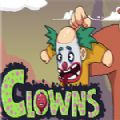 小丑Clowns