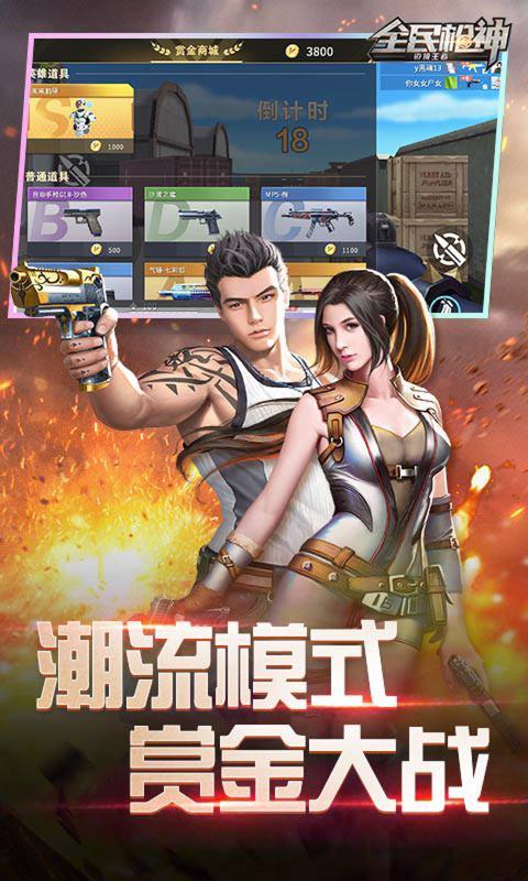 全民枪神边境王者H5游戏官方网站图片2