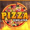 披萨模拟器