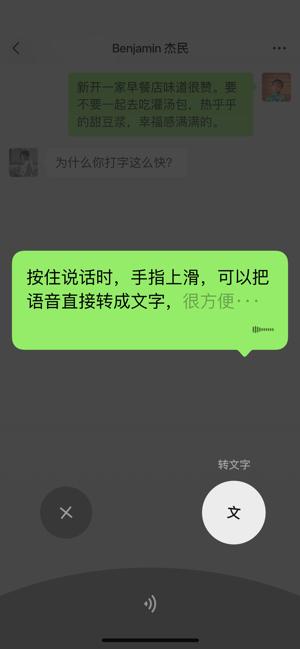 微信安卓7.0.18内测版图片3