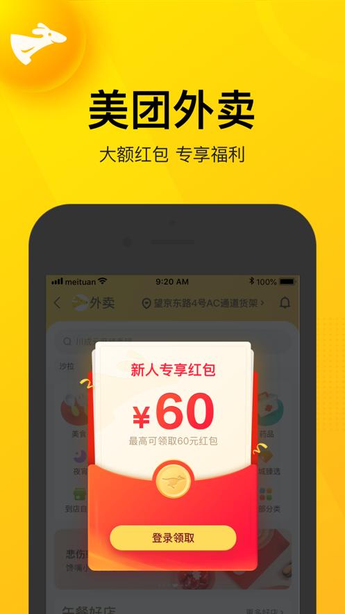 团好货商城app官方版图片2