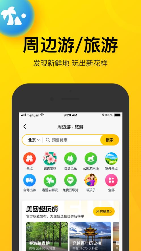 团好货商城app官方版图片1