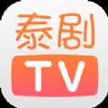泰剧TV官方