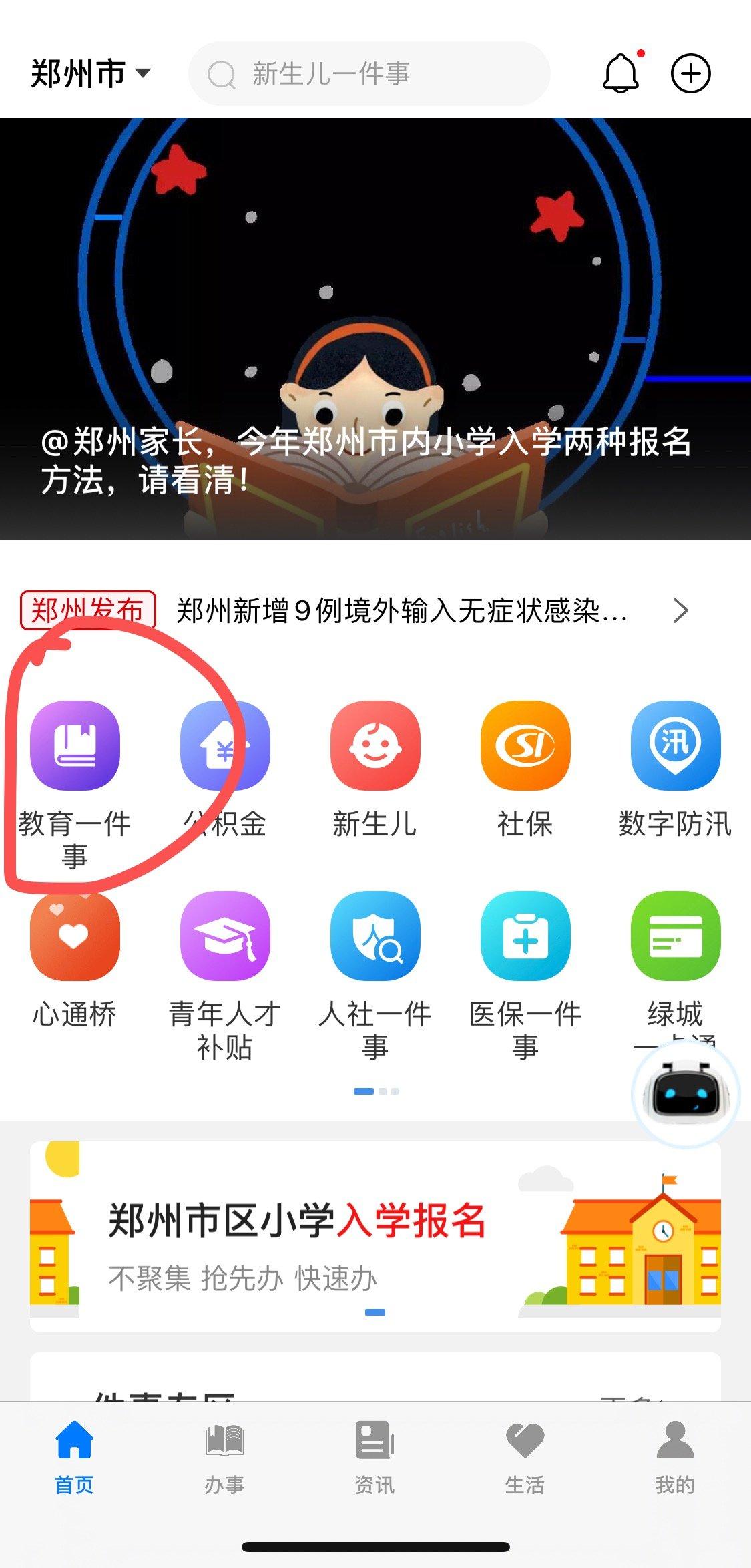 郑好办小学报名登记app图1