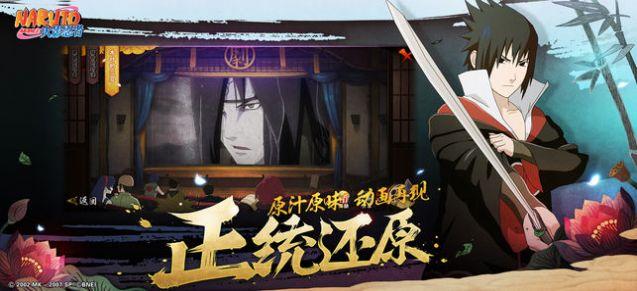 火影忍者S忍礼包兑换码大全2020最新版图片2