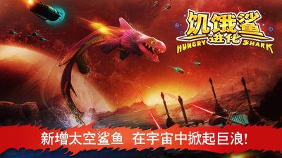 饥饿鲨进化神秘人面鱼版图3